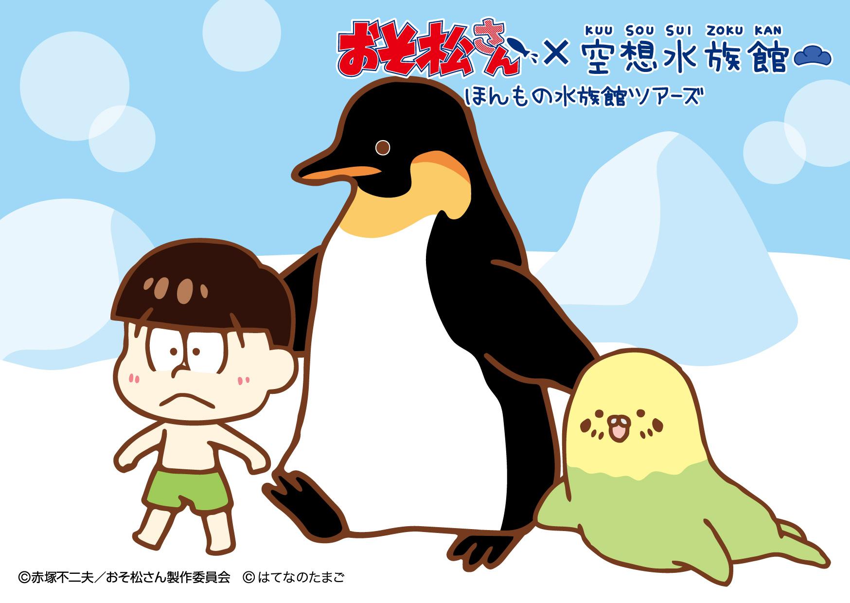 チョロ松×オットセインコ×ペンギン