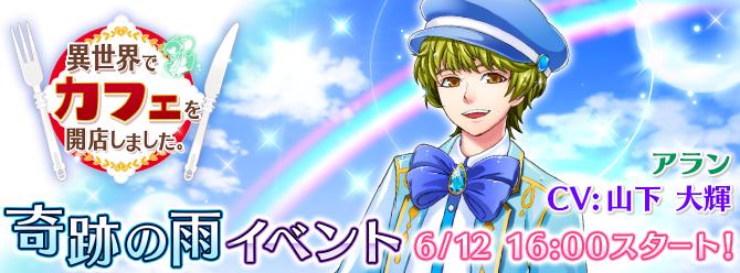 『異世界カフェ』期間限定イベント『奇跡の雨』