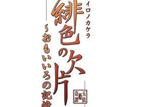 PS Vita 緋色の欠片 ~おもいいろの記憶~店舗特典
