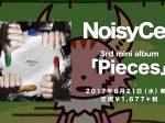 NoisyCell×ポンクエ