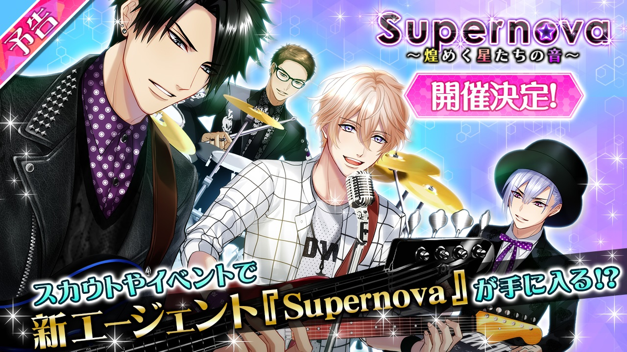 『パラノーマル・キス』第3弾イベント「Supernova ~煌く星たちの音~」