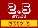 2.5次元舞台2017年6月公演