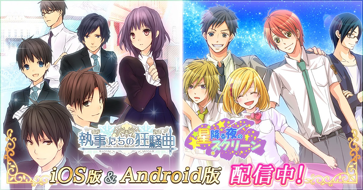 乙女ゲームアプリ『執事たちの狂騒曲』