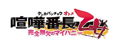 【Vita】喧嘩番長 乙女~完全無欠のマイハニー~店舗特典
