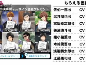 「ゲス充」全16キャラクター声優サイン入り色紙プレゼント男性声優