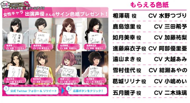 「ゲス充」全16キャラクター声優サイン入り色紙プレゼント女性声優