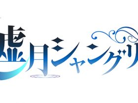 『嘘月シャングリラ』ロゴ