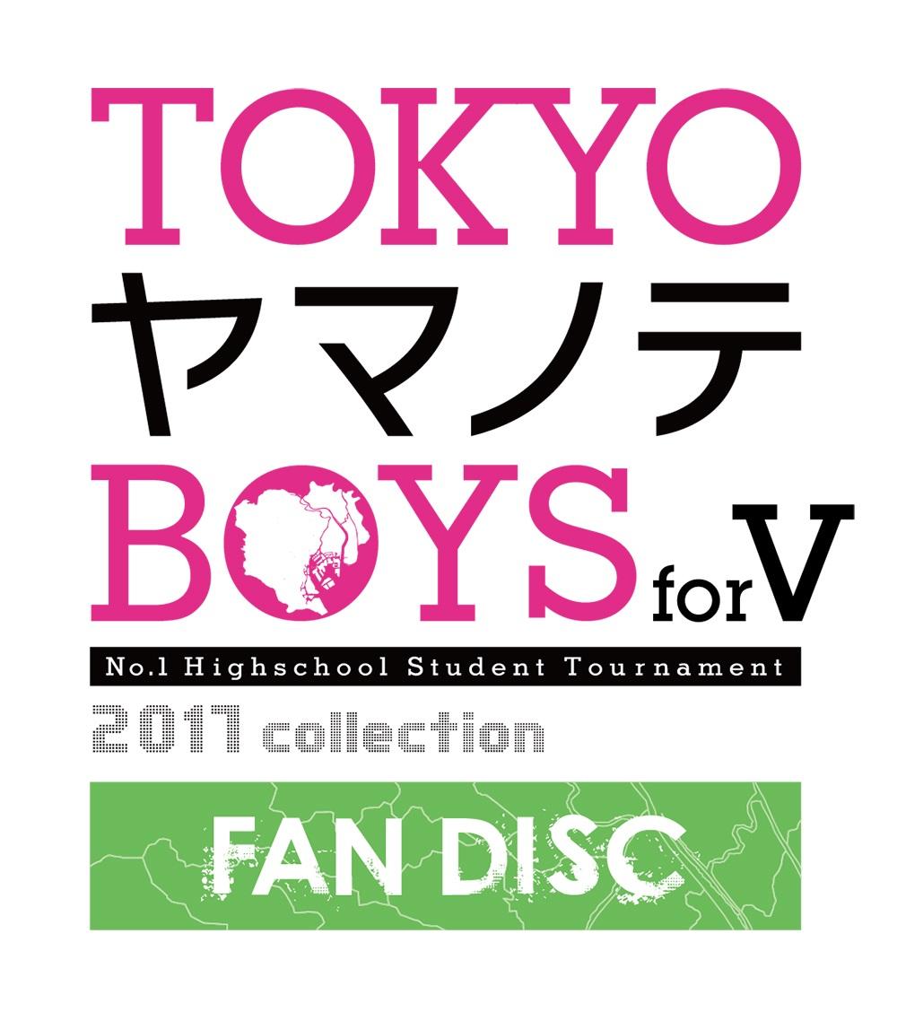『TOKYO ヤマノテ BOYS for V FAN DISC』ロゴ