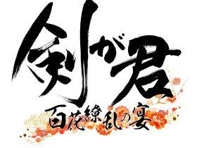 【剣君】単独イベントロゴ