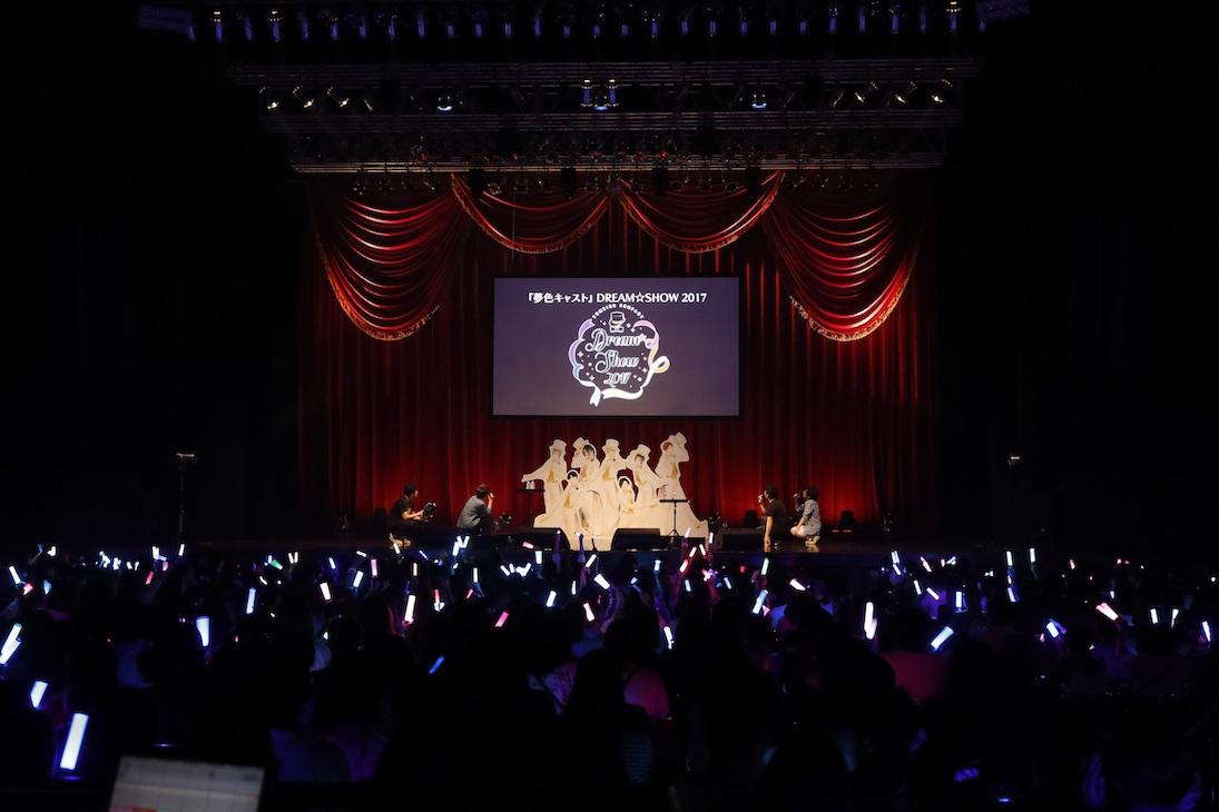 夢キャスファンミイベント写真【発表1】