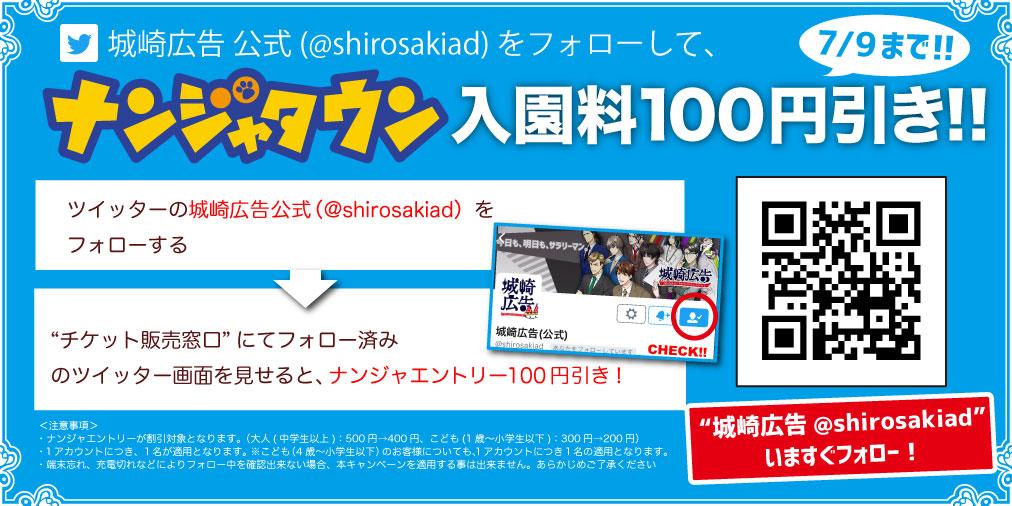 ナンジャタウン「城崎広告」 フォロワーキャンペーン、入園料100円引きキャンペーン実施!