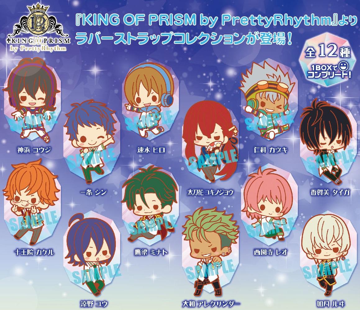 ラバーストラップコレクション KING OF PRISM by PrettyRhythm (全12種)