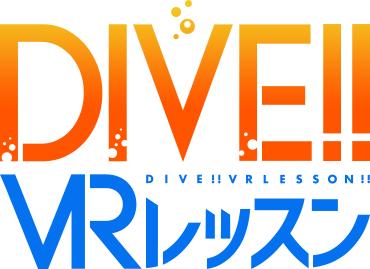 「DIVE!! VRレッスン」