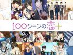 アプリ「100シーンの恋+(プラス)」