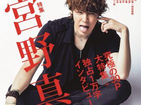 「TVガイドVOICE STARS vol.2」(東京ニュース通信社刊)