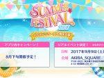 イケメンシリーズイベント「SUMMER FESTIVAL2017」