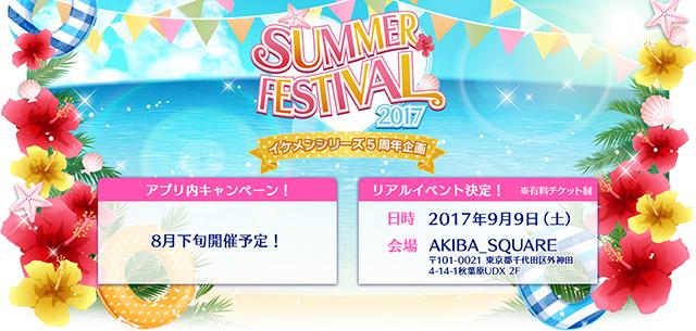 イケフェス イケメンシリーズイベント「SUMMER FESTIVAL2017」