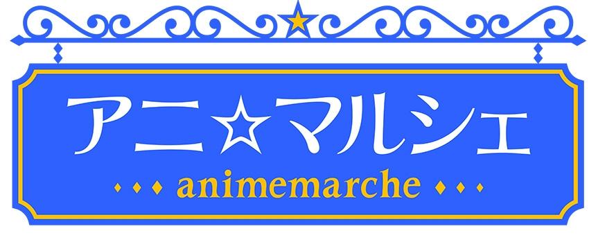 アニ☆マルシェ animemarche 2017夏 in アニメイト