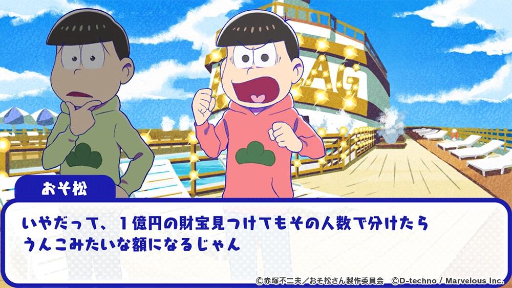 『おそ松さん よくばり!ニートアイランド』スクリーンショット4