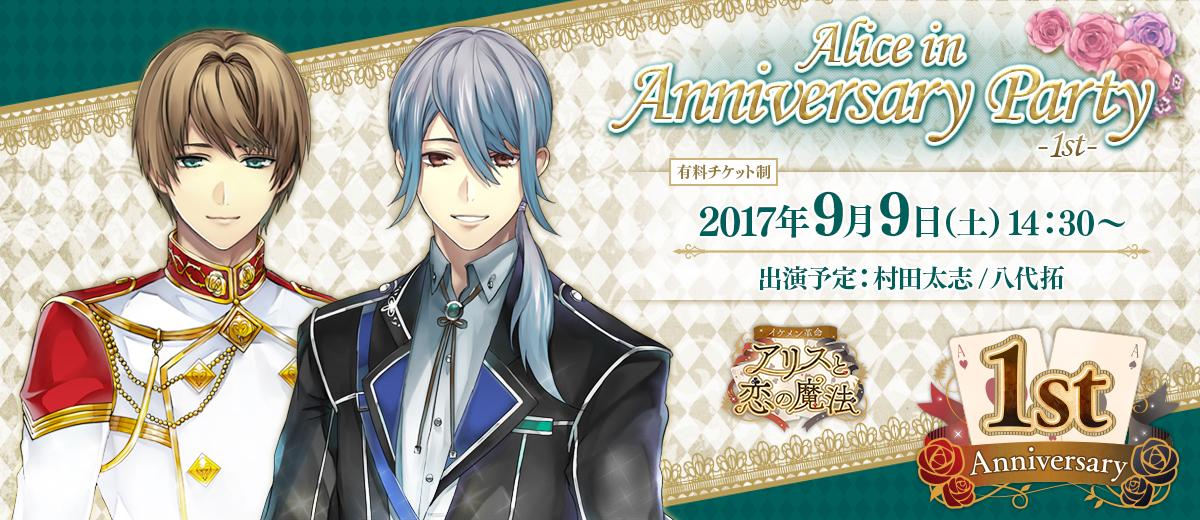 「SUMMER FESTIVAL2017」イケメン革命◆アリスと恋の魔法 ステージイベント