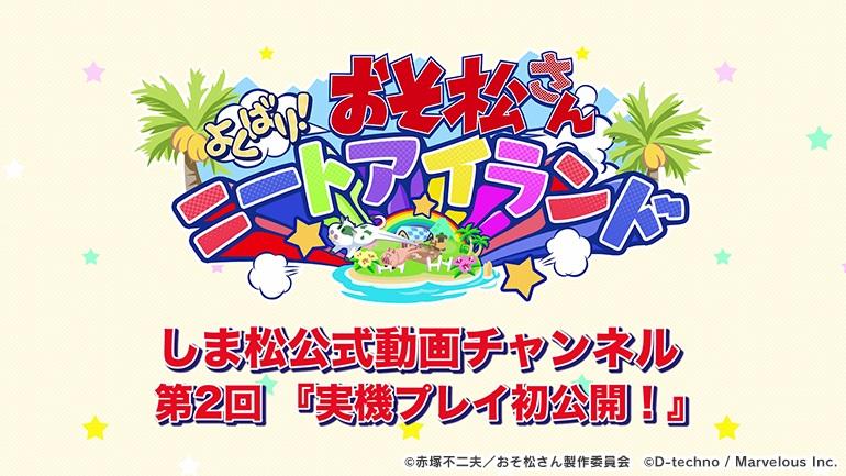 しま松動画チャンネル2