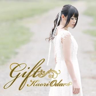 織田かおり/Gift【通常盤】