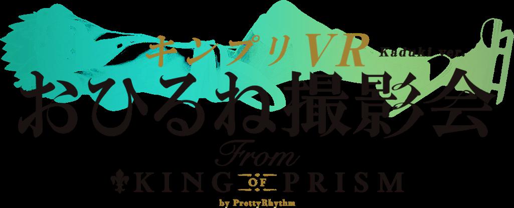 キンプリVRアプリ「カヅキ編」