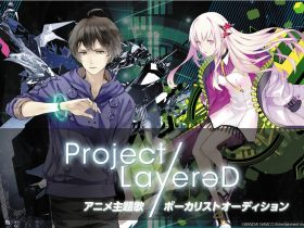 「Project LayereD」 アニメ主題歌ボーカリストオーディション