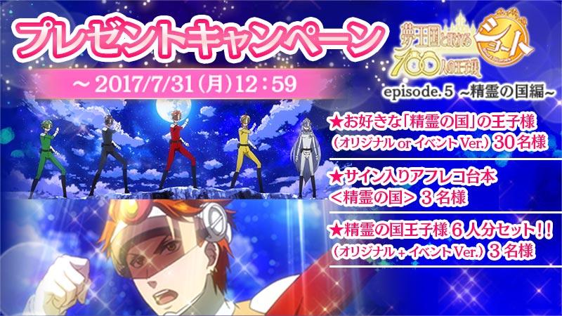 夢100アニメ5話キャンペーン