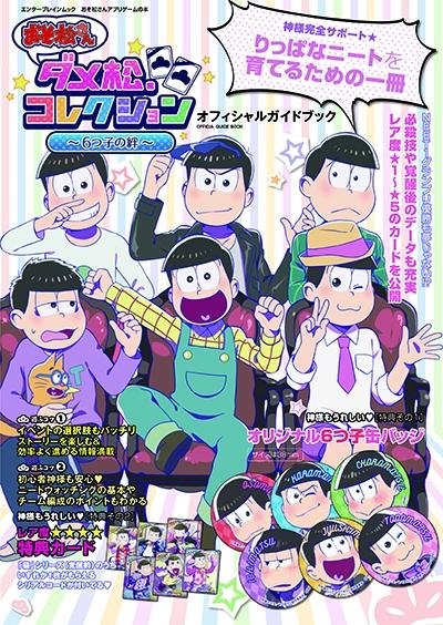 『おそ松さん ダメ松.コレクション~6つ子の絆~オフィシャルガイドブック』