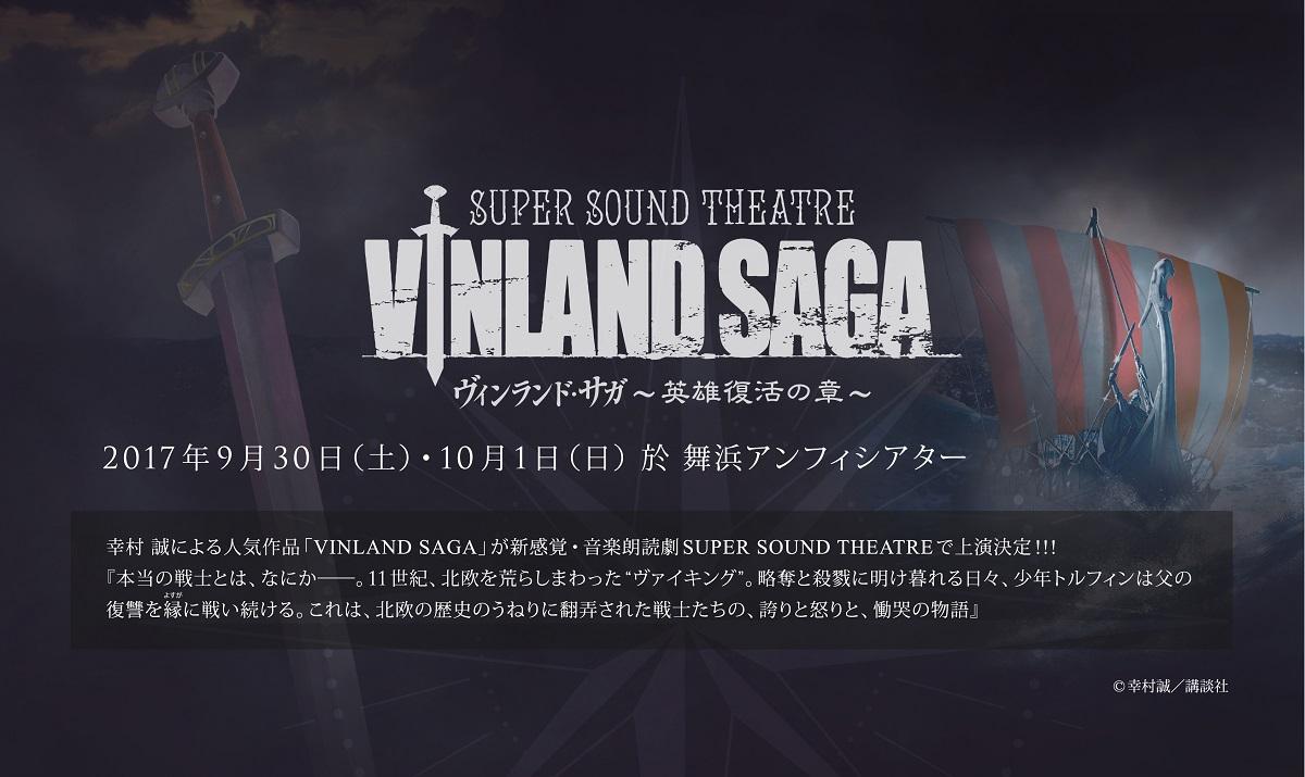 SUPER SOUND THEATRE  VINLAND SAGA~英雄復活の章~