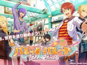 『パレットパレード』キービジュアル