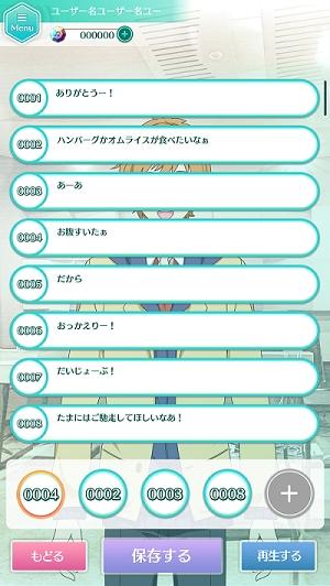 """『こえかつ』""""ボイコラ機能""""2"""