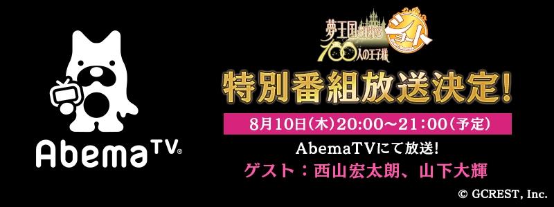 「AbemaTV」夢100特番