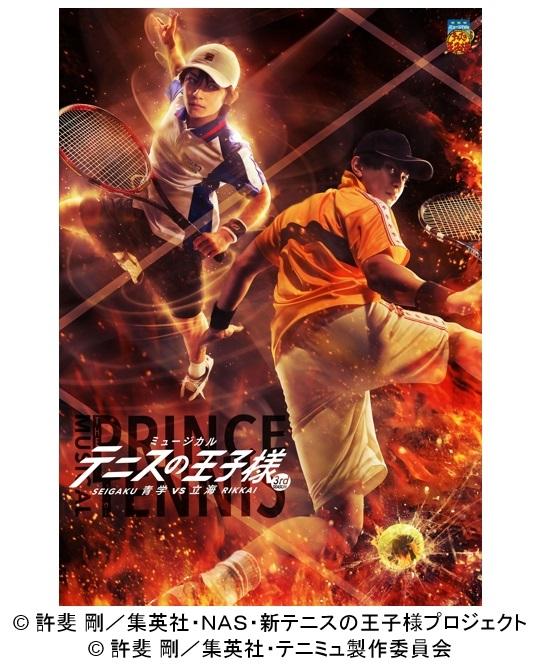 『テニスの王子様』3rdシーズン 青学(せいがく)vs立海