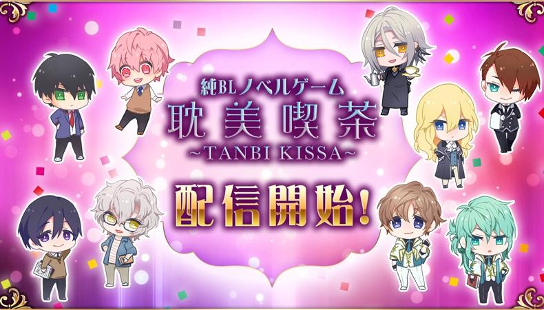 tanbikissa_open_top2m