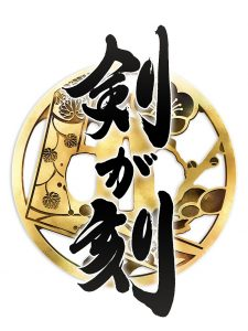 【FIX】kentoki_logo_Japanese_Lengthm