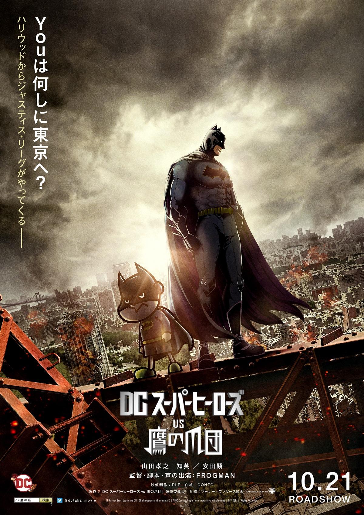 『DCスーパーヒーローズvs鷹の爪団』ティザービジュアルm