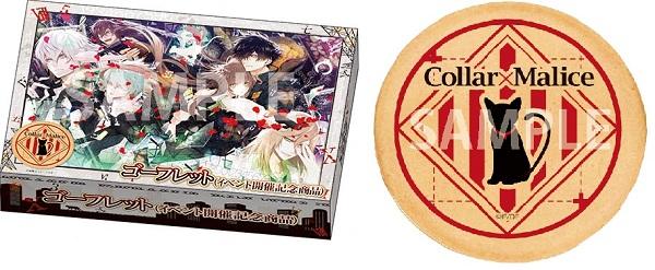 【Collar×Malice】 ・ゴーフレット(イベント開催記念商品)