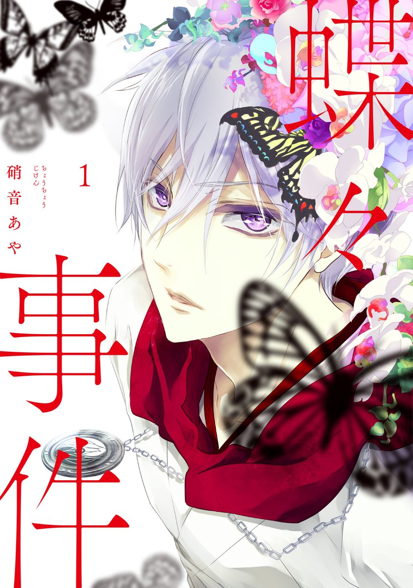 『蝶々事件』第1巻