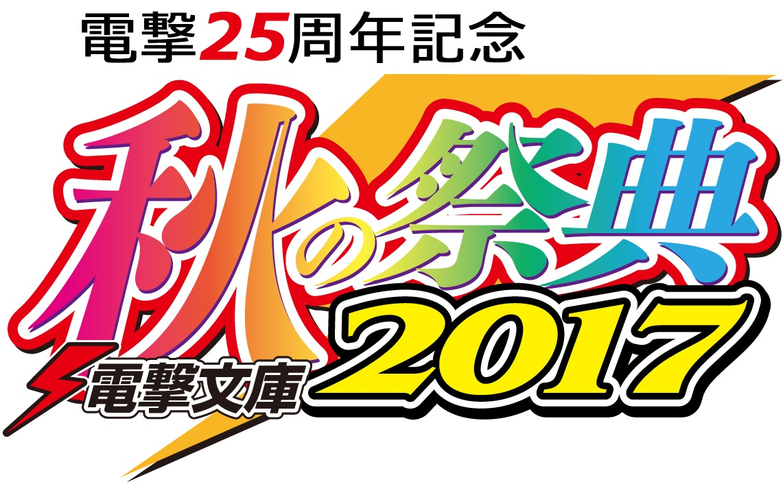 akinosaiten2017_logo_25th