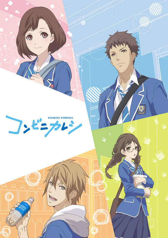 TBS アニメ「コンビニカレシ」