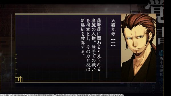 hakuoki_kaze_screens (10)m