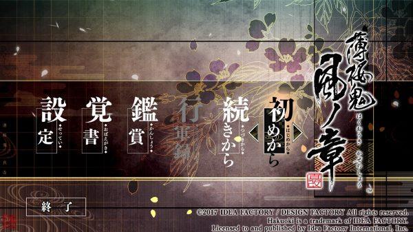 hakuoki_kaze_screens (1)m