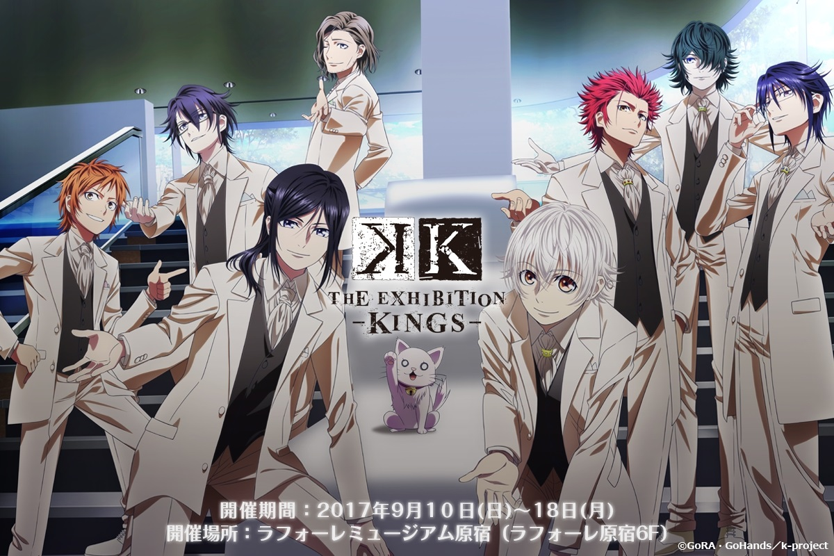 K展示会「K THE EXHIBITION -KINGS-」