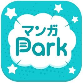 アプリ「マンガPark」マンガパーク