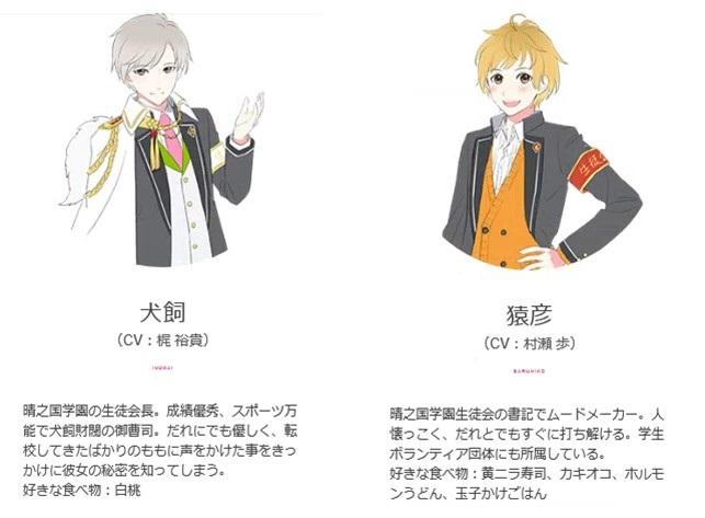 「きび男子(だんご)」キャラクター2