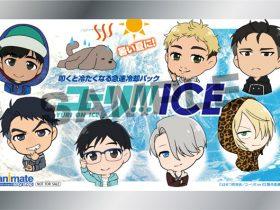特典ユーリ!!! on ICE ICE(冷却パック)