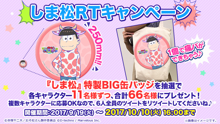 アプリ配信記念 RT キャンペーン」