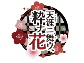 天涯ニ舞ウ、粋ナ花(テンガイニマウ、イキナハナ)